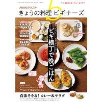 NHK きょうの料理 ビギナーズ 2019年6月号