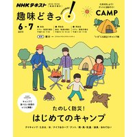 NHK 趣味どきっ!(月曜) たのしく防災! はじめてのキャンプ2019年6月〜7月