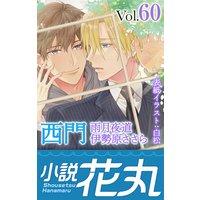 小説花丸 Vol.60