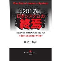2017年 日本システムの終焉