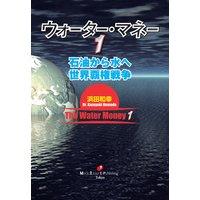 ウォーター・マネー1〜石油から水へ 世界覇権戦争〜