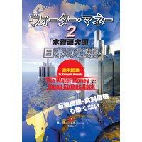 ウォーター・マネー2〜「水資源大国」日本の逆襲〜