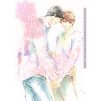 春恋【電子限定版】
