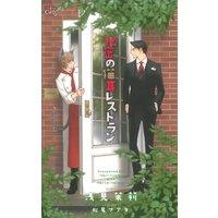 秘密の猫耳レストラン【パピレス限定特別版】