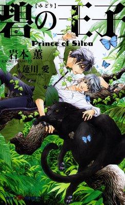 碧の王子 Prince of Silva【イラスト付】