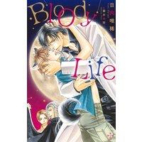 BloodyLife【パピレス限定特別版】(イラスト付き)