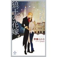 愛される狼王の花嫁【特別版】