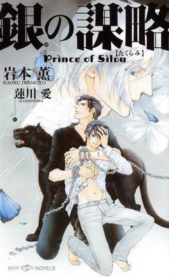 銀の謀略 Prince of Silva 【イラスト付】【電子限定SS付】