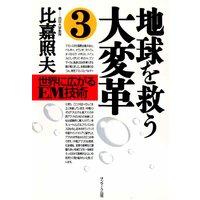 地球を救う大変革(3)
