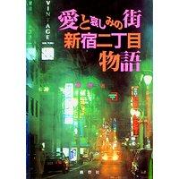 愛と哀しみの街〜新宿二丁目物語