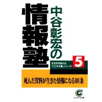 中谷彰宏の情報塾