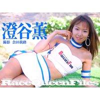 RaceQueenFiles 澄谷薫