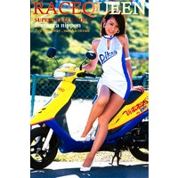 レースクイーン写真集「RACEQUEEN SUPER SELECT VOL.5」