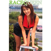 レースクイーン写真集「RACEQUEEN SUPER SELECT VOL.10」