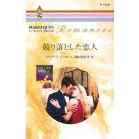 競り落とした恋人 バロン家の恋物語 II