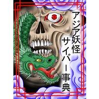 アジア妖怪サイバー事典 第3巻
