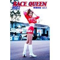 レースクイーン写真集「RACEQUEEN 2002 春 最新版 Round.2」