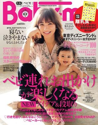 Baby-mo 2016年春夏号