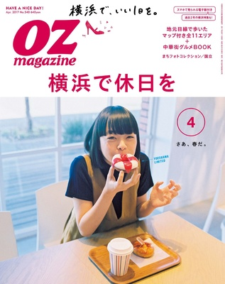 OZmagazine 2017年4月号