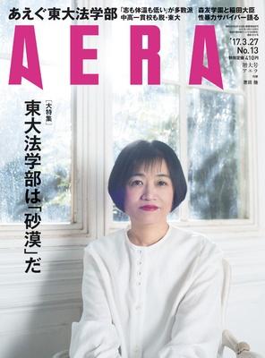 AERA 03月27日号
