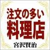 オーディオブック 宮沢賢治 「注文の多い料理店」 【電子貸本Renta!】