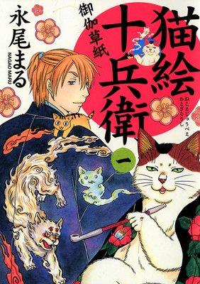 猫絵十兵衛 〜御伽草紙〜 1