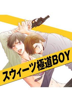 スウィーツ極道BOY 第1巻