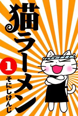 猫ラーメン 1