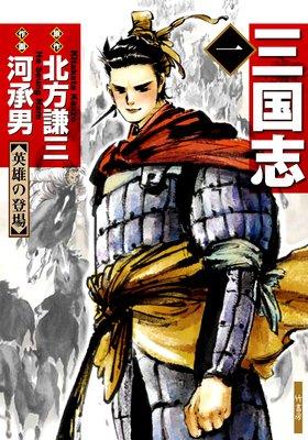 三国志 1 【英雄の登場】