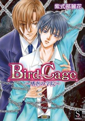 Bird Cage〜嗜虐の学院〜