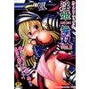 淫姫無双 vol.2 【電子貸本Renta!】