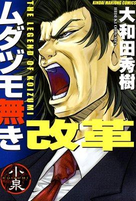 ムダヅモ無き改革(1)
