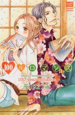 100年ロマンス