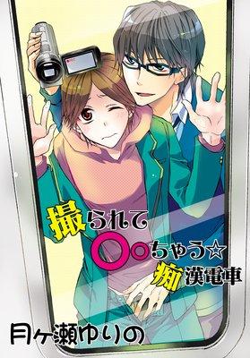 【フルカラー版】撮られて○○○☆痴漢電車〜鬼畜性活3〜