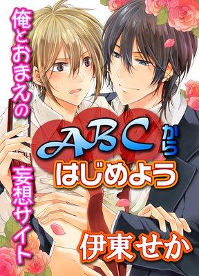 ABCからはじめよう〜俺とおまえの妄想サイト〜