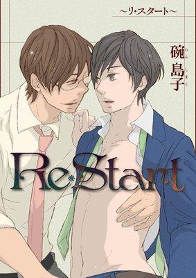 Re・Start