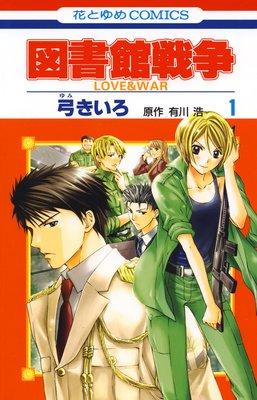 図書館戦争 LOVE&WAR 1