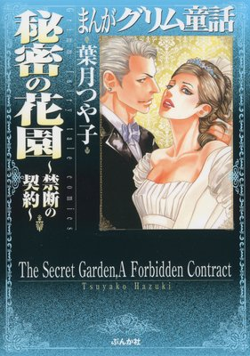 まんがグリム童話 秘密の花園?禁断の契約?