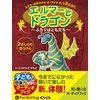 オーディオブック エルマーとドラゴン ~ふたりはともだち~ 【電子貸本Renta!】