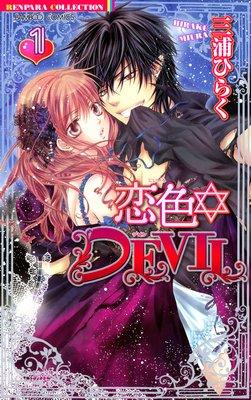 恋色☆DEVIL 1