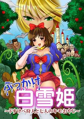 ぶっかけ白雪姫〜ドすけべ狩人と七人のキモおやじ〜【フルカラー】