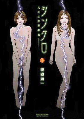 シンクロ 〜入りこむ罪悪感〜1
