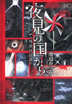 夜見の国から〜残虐村奇譚〜下