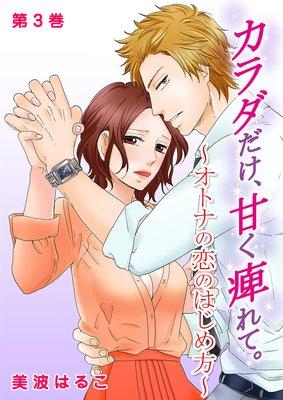 カラダだけ、甘く痺れて。〜オトナの恋のはじめ方〜(3)