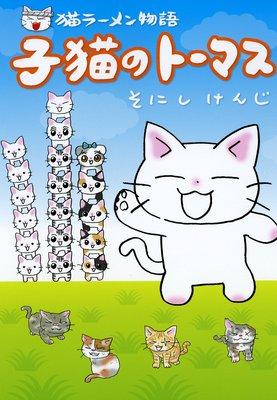 猫ラーメン物語 子猫のトーマス 1