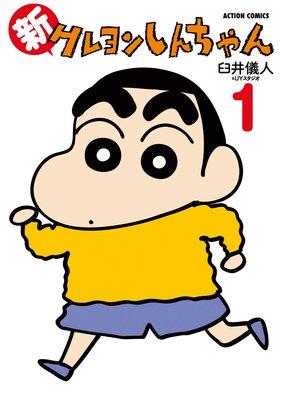 新クレヨンしんちゃん 1