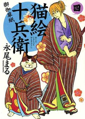 猫絵十兵衛 〜御伽草紙〜 4