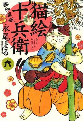 猫絵十兵衛 〜御伽草紙〜 6