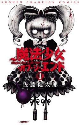 魔法少女・オブ・ジ・エンド 1