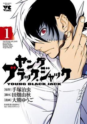 ヤング ブラック・ジャック 1